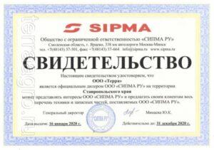 Сертификаты и лицензии компании ООО «ТЕРРА»